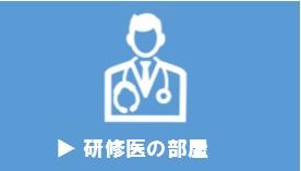 研修医の部屋