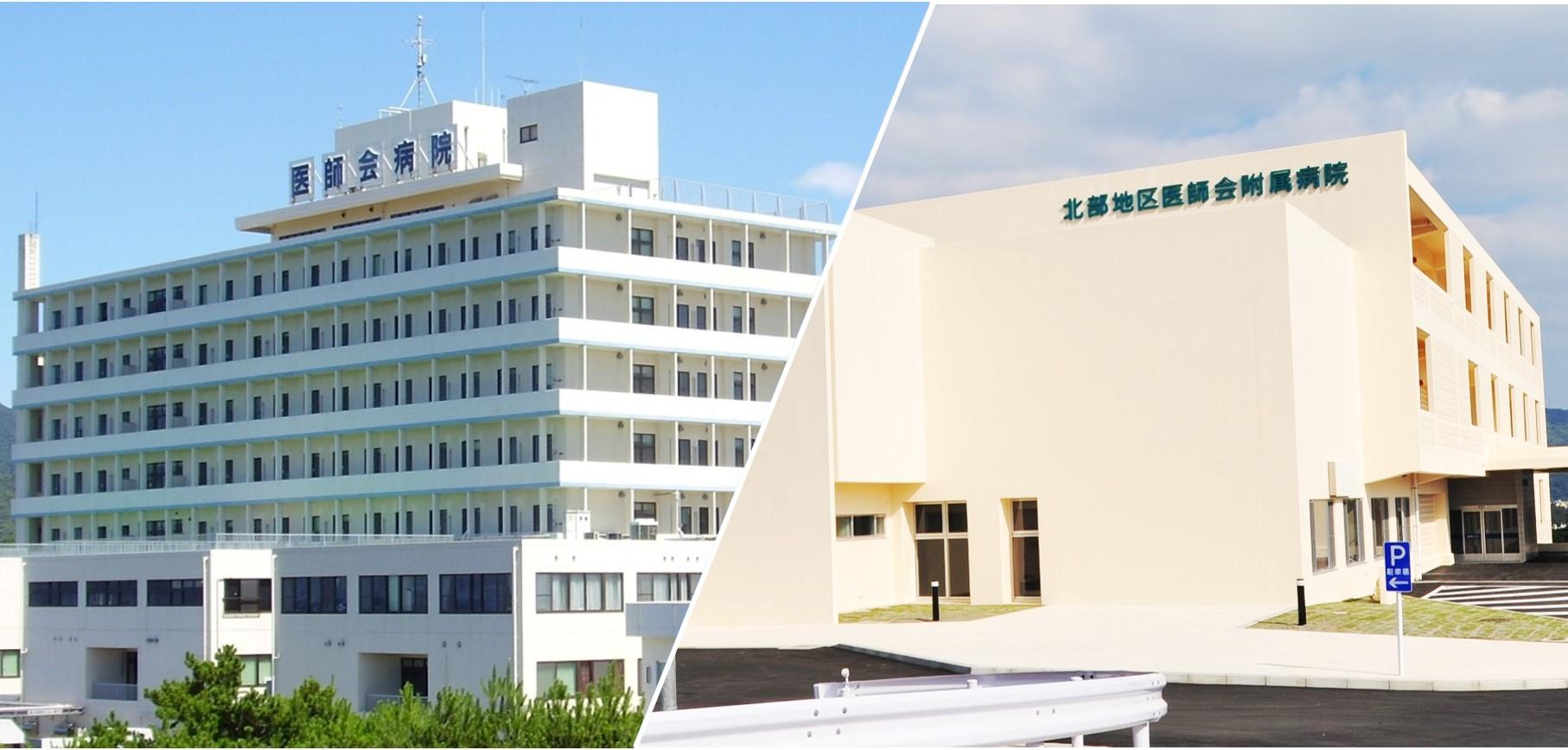 北部地区医師会病院と附属病院の統合