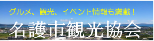 名護市観光協会