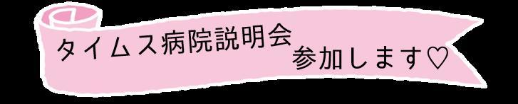 2019タイムス病院説明会