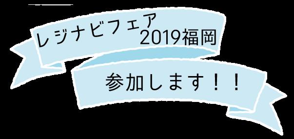 レジナビ2019福岡